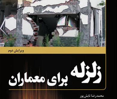 زلزله برای معماران