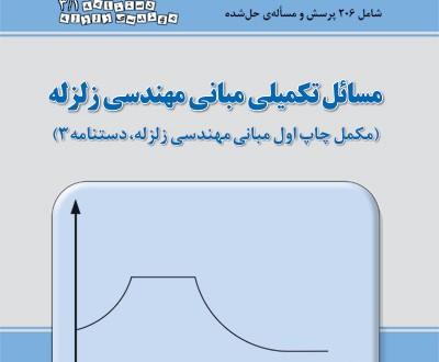 مسائل تکمیلی مبانی مهندسی زلزله (مکمل چاپ اول مبانی مهندسی زلزله،دستنامه ۳)