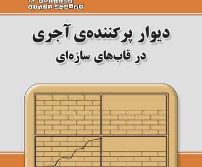 دستنامه مهندسی زلزله 18: دیوار پرکنندهی آجری در قابهای سازهای