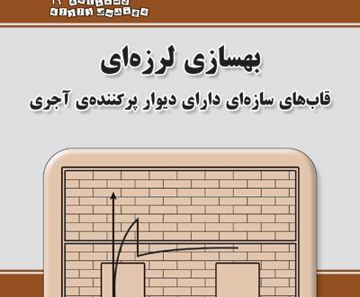 دستنامه مهندسی زلزله 19: بهسازی لرزهای قابهای سازهای دارای دیوار پرکنندهی آجری