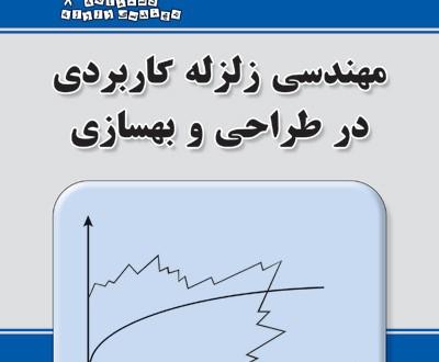 دستنامه مهندسی زلزله 8: مهندسی زلزله کاربردی در طراحی و بهسازی