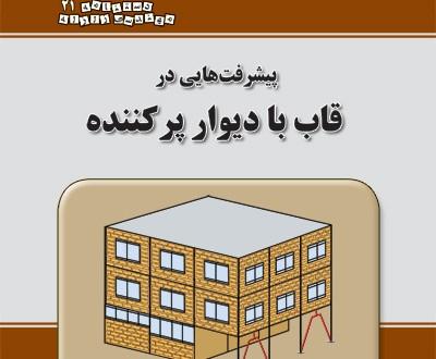 دستنامه مهندسی زلزله ۲۱: پیشرفت هایی در قاب با دیوار پر کننده