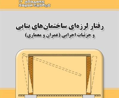 دستنامه مهندسی زلزله 13: رفتار لرزهای ساختمانهای بنایی و جزئیات اجرایی (عمران و معماری)