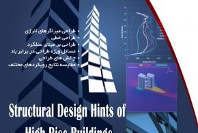 دوره آموزشی نکات آئیننامهای و محاسباتی طراحی ساختمانهای بلند